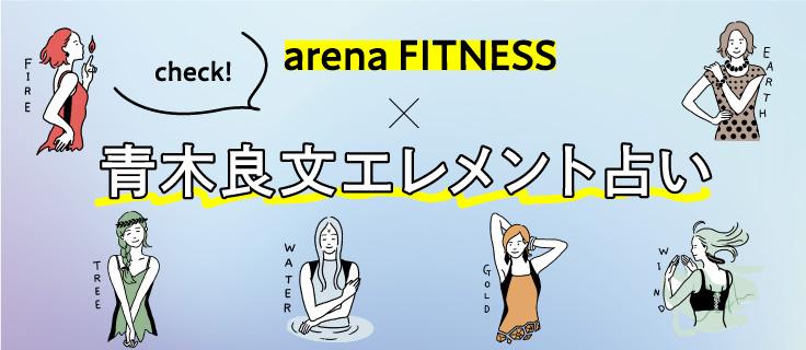 arena UOVO × フィットネススイム おすすめスタイル!