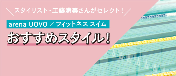 arena FITNESS × 青木良文エレメント占い