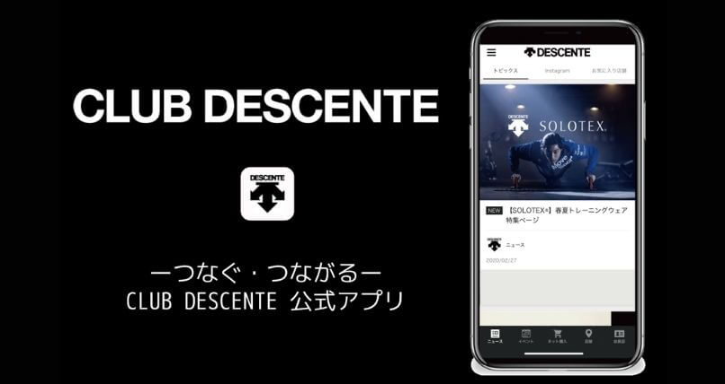 クラブデサントアプリ