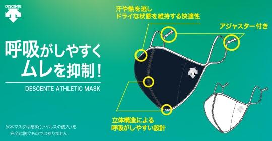 【デサント アスレティック マスク】販売ページはこちら