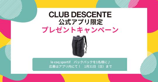 【CLUB DESCENTE 公式アプリ】1月プレゼントキャンペーン