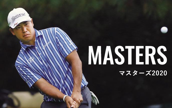マスターズ2020で松山英樹プロが選んだウェア