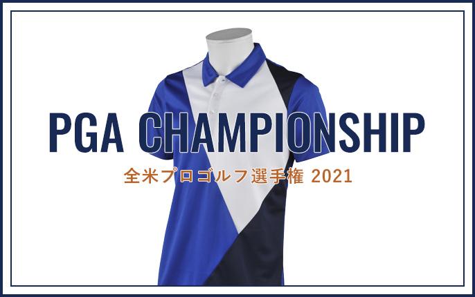 全米プロ2021で松山英樹プロが選んだウェア