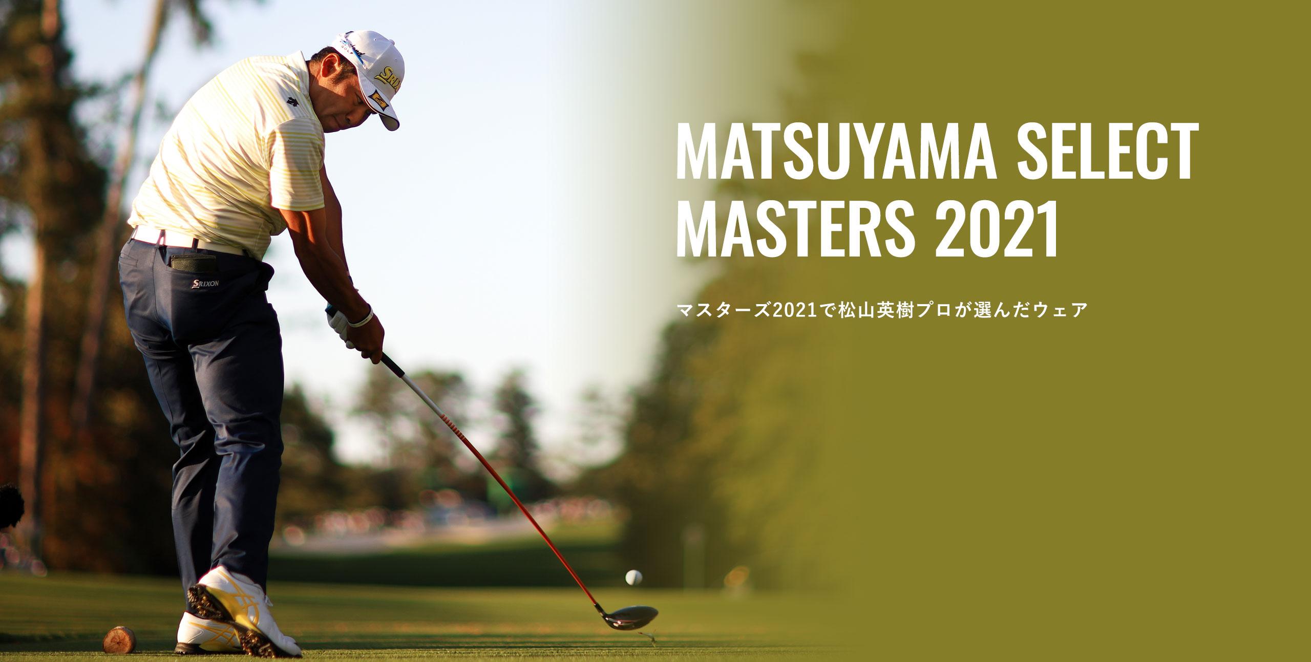 マスターズ2021で松山英樹プロが選んだウェア